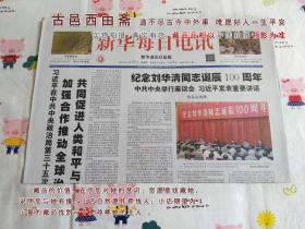 新华每日电讯2016年9月29日