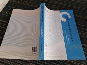 华语影视戏剧的历史与现状/上海戏剧学院电影学丛书