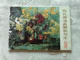 何孔德油画静物写生(内装16张全)