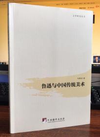 鲁迅与中国传统美术/文学研究丛书