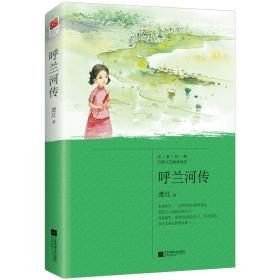 呼兰河传(公版)
