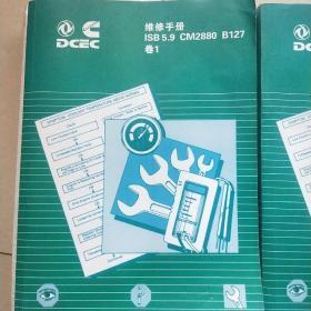 维修手册  LSB  CM2880   B127  卷1  卷2   共2本