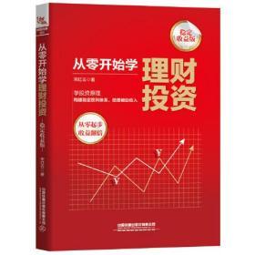 從零開始學理財投資(穩定收益版)
