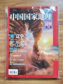 中国国家地理(辽宁专辑)(上)