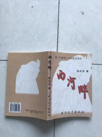 西河畔(陈忠实又一小说力作)