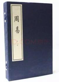 周易 中华书局 线装