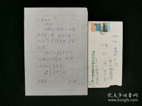 """【艾青夫人、著名作家 高瑛 1981年7月5日致李元洛信札一通一页附实寄封】(提及艾青为了""""还愿""""为其赶出来一篇稿子,寄其呈看。)"""