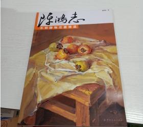 陈鸿志水粉静物范画精选