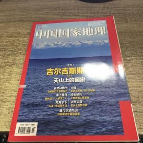 中国国家地理2020年3