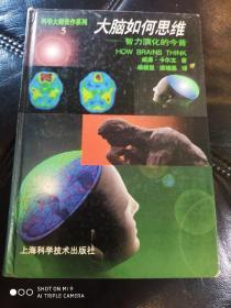 大脑如何思维:智力演化的今昔(精装本)