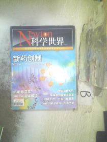 科学世界2015 11  .  .