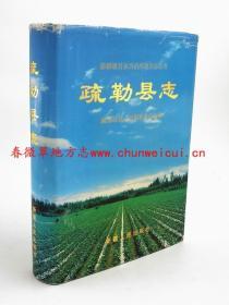 疏勒县志  新疆人民出版社  2001版 正版
