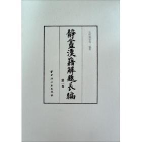 静盦汉籍解题长编