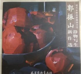 现代水粉名家教学示范:郭振山静物写生新作选