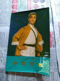 革命现代京剧 平原作战