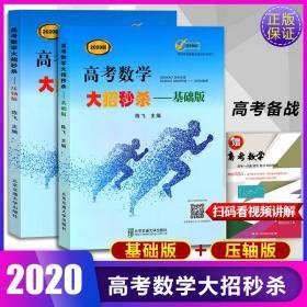 2020新版 高考数学大招秒杀基础版 压轴版 共2本 陈飞主编 高中高