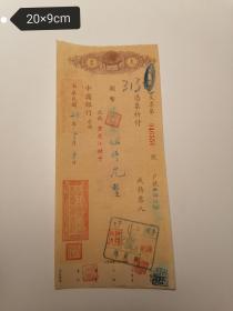 民国28年中国银行支票