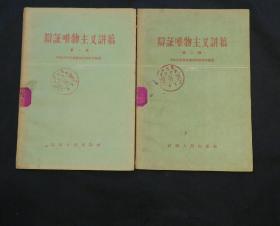 辩证唯物主义讲稿(第一、二册)(1957年1版1印)