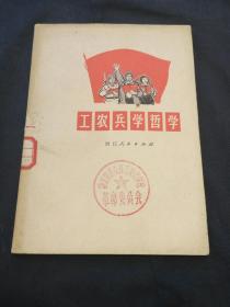 工农兵学哲学(1969年1版1印)