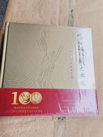 茅台酒收藏大典--隆重庆祝贵州茅台酒荣获巴拿马万国博览会金奖(塑封未开)