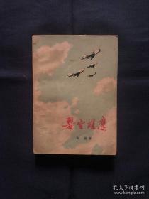 【抗美援朝空军题材长篇小说】《碧空雄鹰》