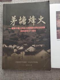 茅塘烽火-献给中国人民抗日战争及世界反法西斯战争胜利七十周年