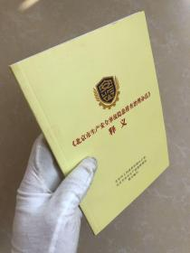 北京市生产安全事故隐患排查治理办法 释义