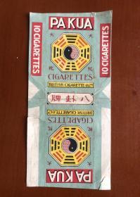 民国时期 八卦牌老烟标