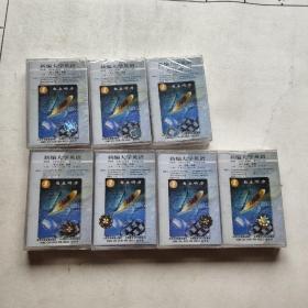 磁带 新编大学英语 1 .2 自主听力 1-7全  1-9 全    16盒未开封
