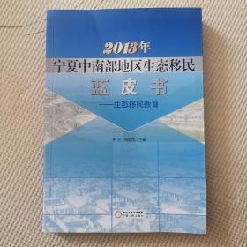 2013年宁夏中南部地区生态移民蓝皮书—生态移民教育