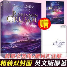 正版【赠词汇手册】精装 鲁滨逊漂流记 英文版Robinson Crusoe原