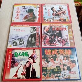 VCD光盘武打武侠电影《天湖女侠》《游侠黑蝴蝶》《风尘女侠吕四娘》《义剑奇侠》《飞天神鼠》《精武英雄》(六套合售,盒装2碟装)也可单出。