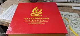中华人民共和国成立60周年邮票珍藏