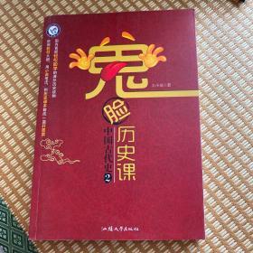 天星教育·鬼脸历史课·中国古代史2/疯狂阅读系列