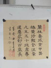 约民国时期  老书法 作者不识 尺寸35x30