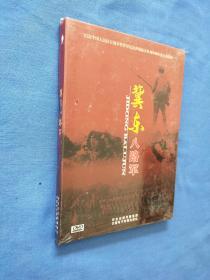冀东八路军 DVD 未拆封