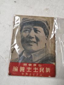 毛主席红色文献:新民主主义论(毛像,无版权页)