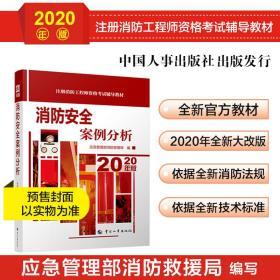 注册消防工程师资格考试辅导教材消防安全案例分析2020年