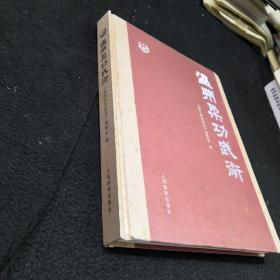 温州柔功武术