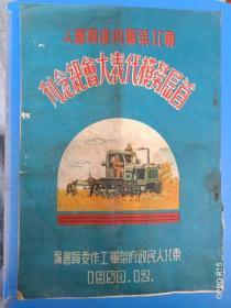东北荣军与复员军人首届劳模代表大会纪念刊
