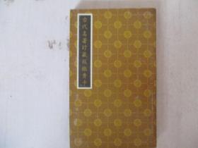 古代名著珍藏版缴费卡  【一本6张一套】