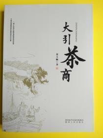 大引茶商--一部 明清陕西商人的历史传奇