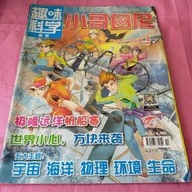 少年科学月刊     小哥白尼2015.4