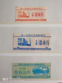 眉山县(90~91)大米1斤10斤30斤