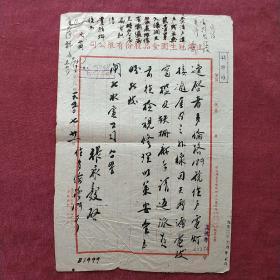 建国初期  上海冠生园公司信札(1950年)