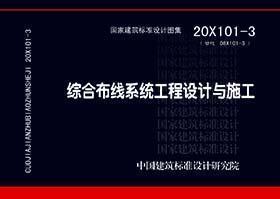 国家建筑标准设计图集 20X101-3 综合布线系统工程设计与施工 全国工程建设标准设计弱电专业专家委员会 中国建筑标准设计研究院有限公司 中国计划出版社