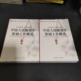 中国人民解放军奖励工作概论(下)