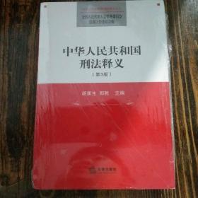 中华人民共和国刑法释义(第3版)