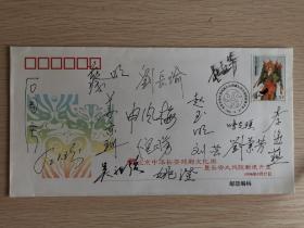 长安大戏院纪念封,多名戏曲演员签名封