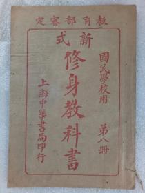 国民学校用新式《修身教科书》 1919年8月  双面印  苐八册